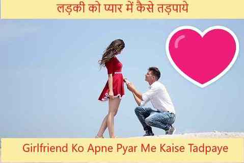 Girlfriend Ko Apne Pyar Me Kaise Tadpaye